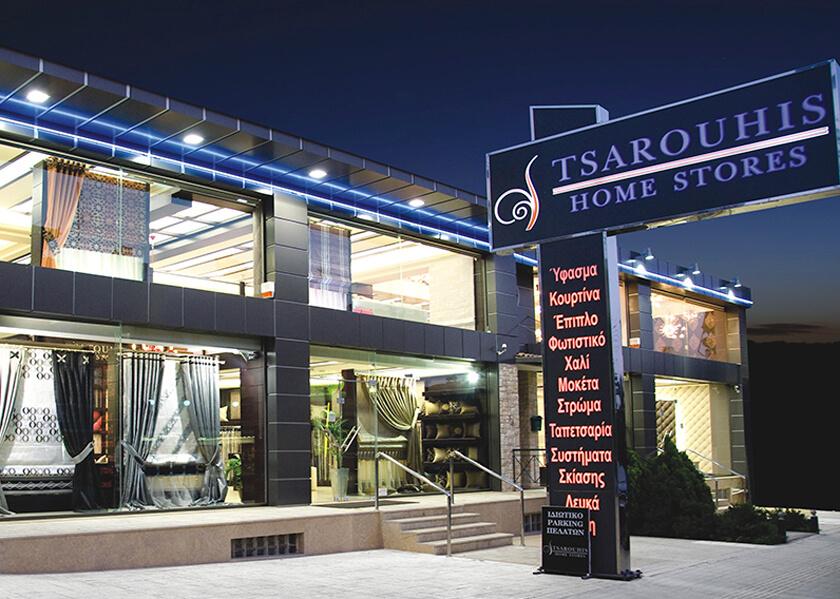 Κατάστημα Tsarouhis Home Stores Αριστοτέλους 36